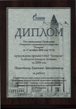 premia_gazprom_small.jpg